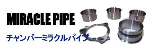 CMPミラクルパイプ