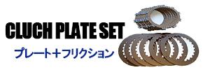 CMPクラッチプレート・フリクションセット
